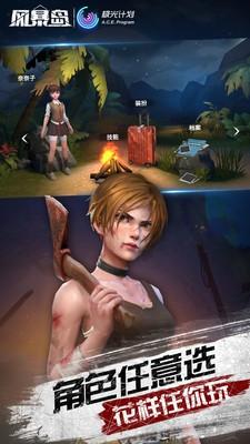 风暴岛游戏下载
