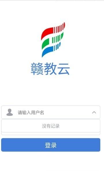 赣教云教学通2.0安卓版