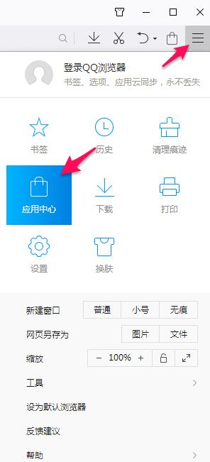 QQ浏览器电脑版下载