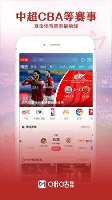 咪咕视频app免费下载