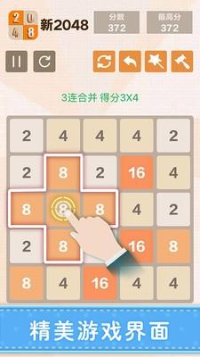 新2048手游破解版下载