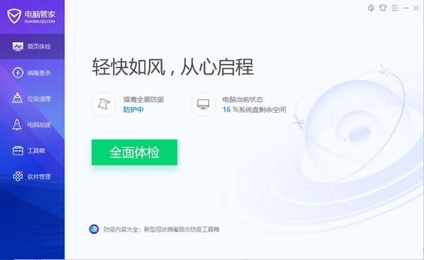 QQ腾讯管家电脑版