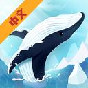 深海水族馆极地游戏破解版