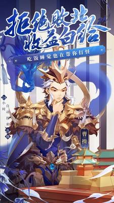 少年三国志中文版下载