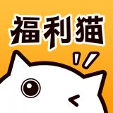 福利猫安卓版下载