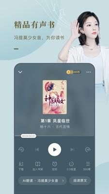 番茄小说app免费下载