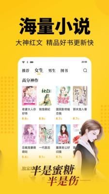七猫小说最新版下载安装