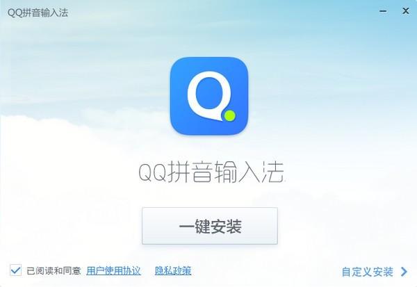 qq拼音输入法下载2021官方下载
