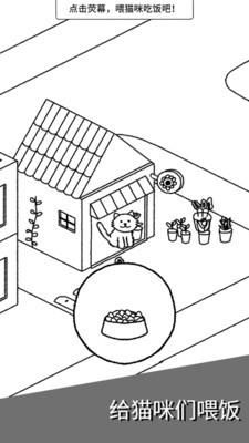 猫咪真的超可爱中文版下载