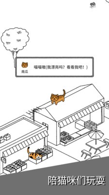 猫咪真的超可爱正版鱼干猫草中文版下载