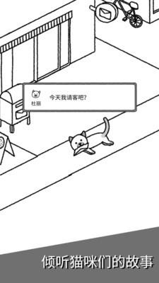 猫咪真的超可爱最新中文版