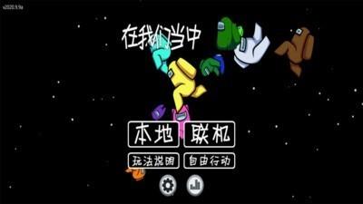 在我们当中游戏下载中文版