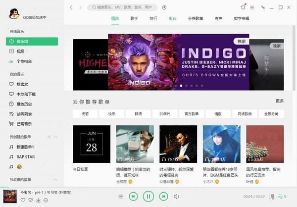 QQ音乐2021最新版下载