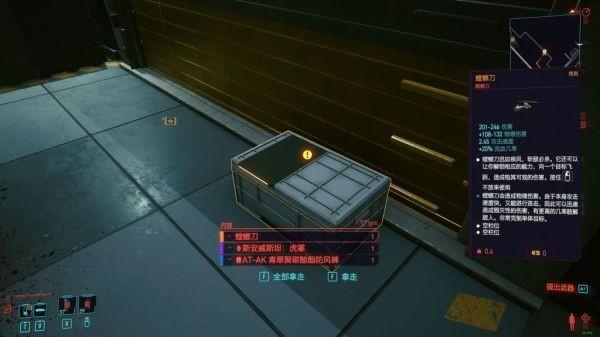 赛博朋克2077传说螳螂刀位置 赛博朋克2077传说螳螂刀获取位置