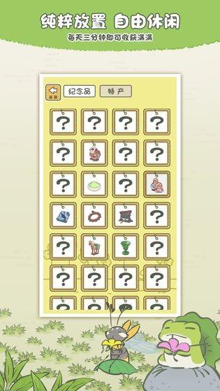 旅行青蛙中国之旅手机下载