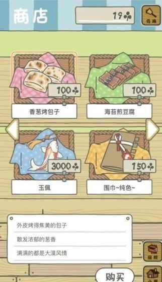 旅行青蛙中国之旅内购版下载