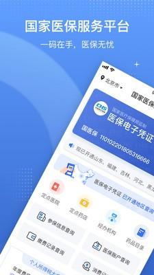 国家医保服务平台app最新版下载