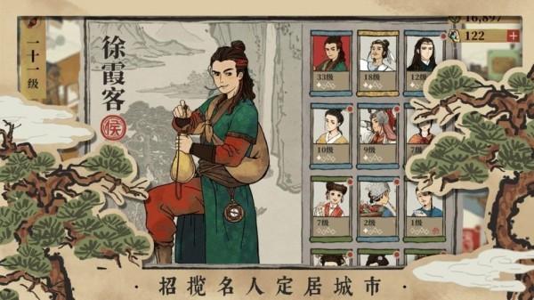 江南百景图安卓版下载