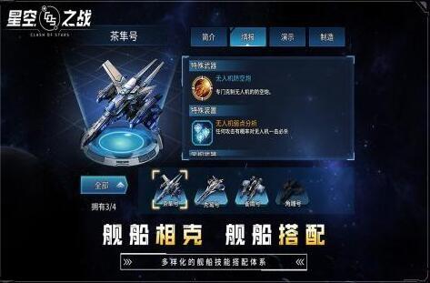 星空之战手机版中文版
