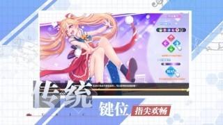 恋舞大师游戏安卓下载