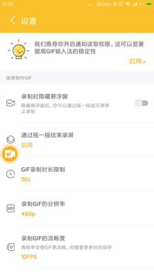 gif大师app下载