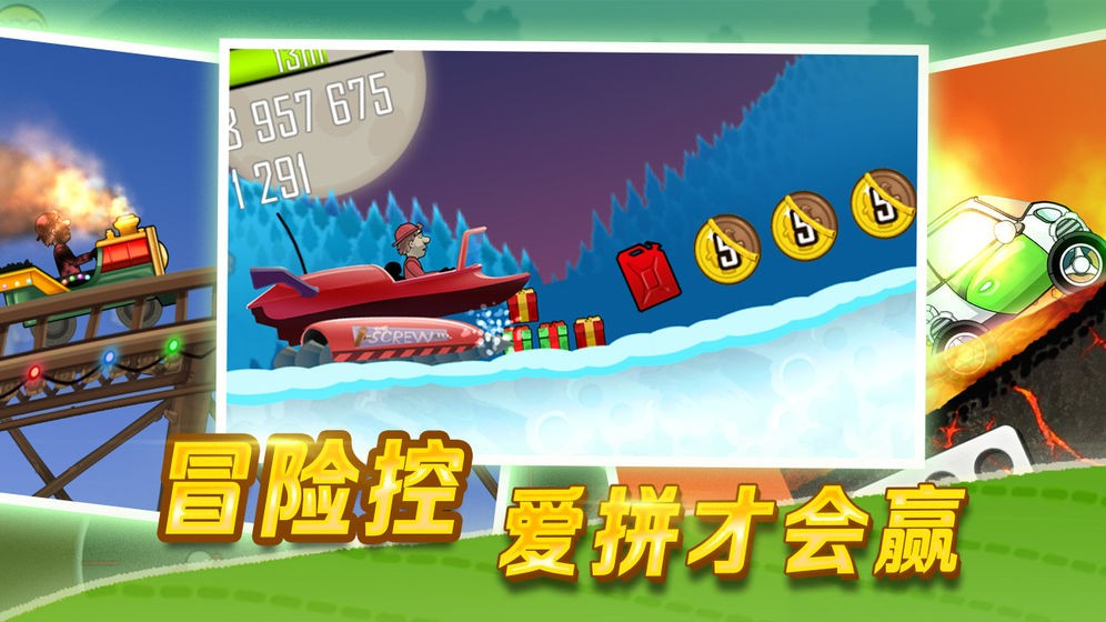 登山赛车游戏安卓版本安装下载