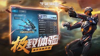 生死狙击游戏最新版下载
