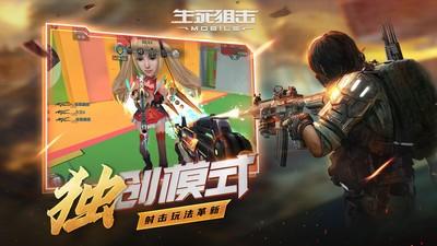 生死狙击游戏下载