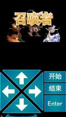 召唤者破解版下载