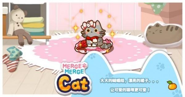 合并猫猫下载