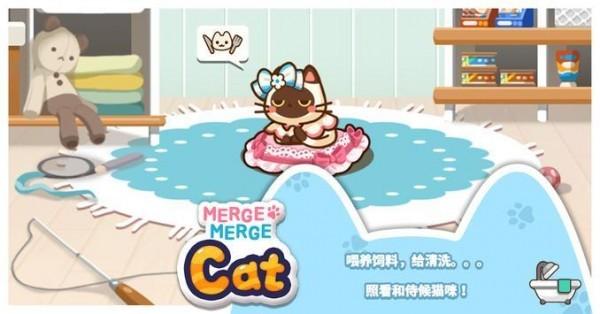 合并猫猫手游安卓版