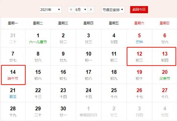 2021年春节是几月几号 2021年春节放假时间表及法定假日