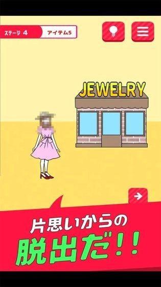逃离单恋幻想手游下载
