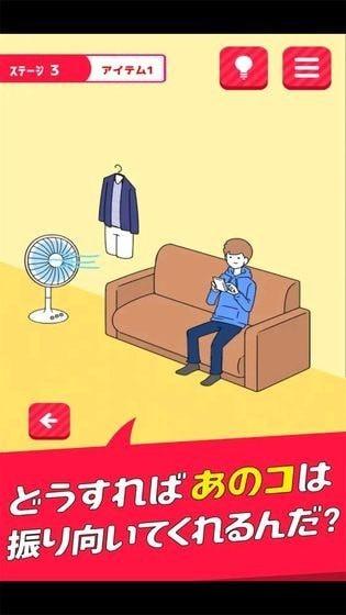 逃离单恋幻想游戏下载