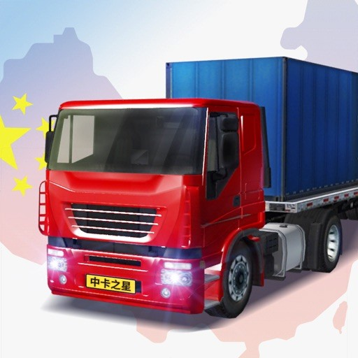 中国卡车之星无限金币中文破解版