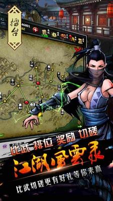 江湖风云录游戏下载