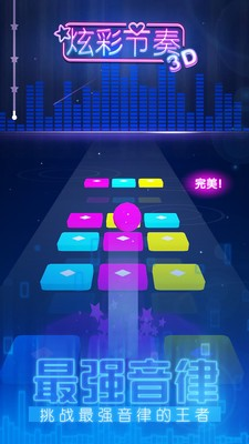 炫彩节奏3D游戏无限钻石下载