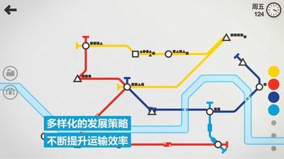 模拟地铁游戏下载