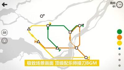 模拟地铁游戏完整中文版下载