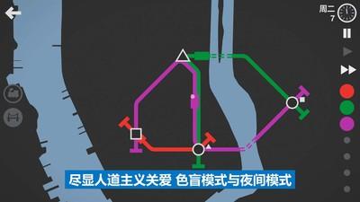 模拟地铁手游中文版