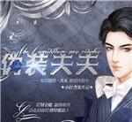 伪装夫夫游戏中文版  v1.0.1025