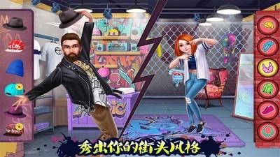 街舞对决男女对战手机版中文版