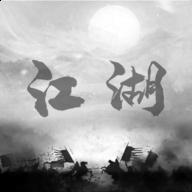 炙热江湖游戏修改版