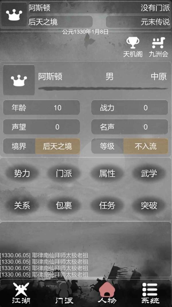炙热江湖免费版下载