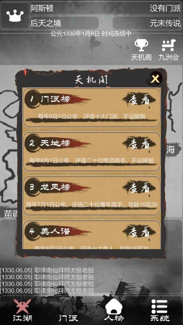 炙热江湖中文版下载安装