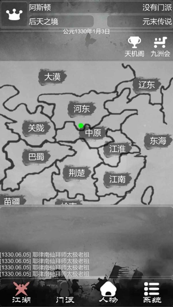 炙热江湖安卓下载安装