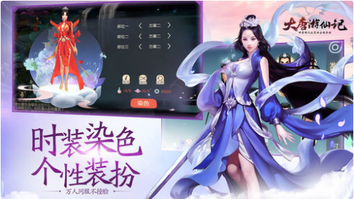 大唐游仙记手游官网下载