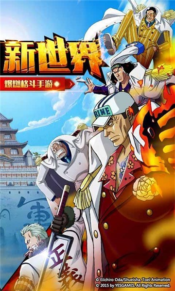 航海王激战官方版中文版