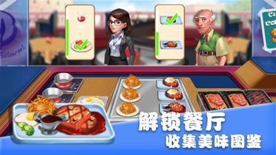 美食街物语游戏中文版下载