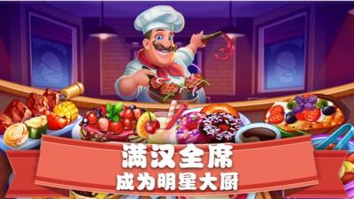 美食街物语手游中文版